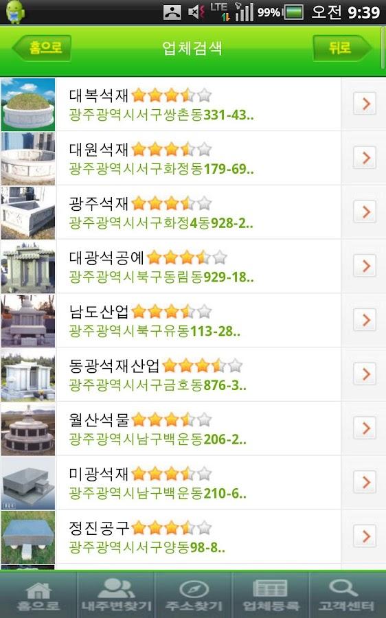 전국석재.석물ㅡ비석 ,납골묘,대리석- screenshot