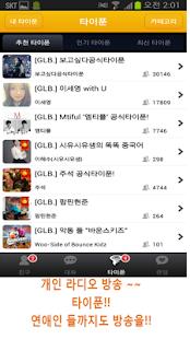 음성SNS,무전기.라디오 - screenshot thumbnail