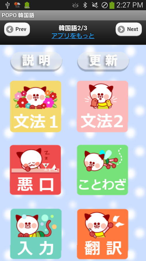 POPO 韓国語「悪口編」 - screenshot