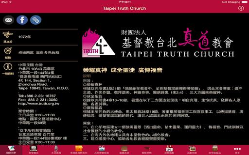 【免費社交App】台北真道教會-APP點子