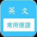 常用片語和俚語 快速記憶 (美國英文口語 slang) icon