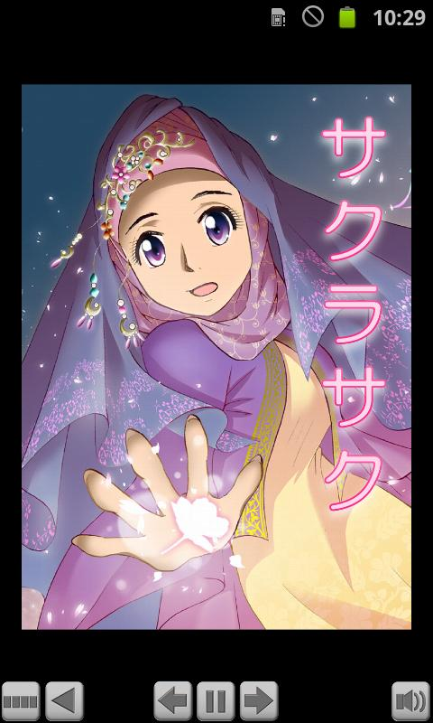 音音コミック「サクラサク」- screenshot