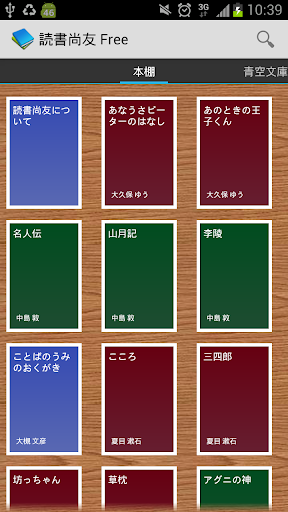 Amazon.co.jp: ComittoNxN (Comic & 青空文庫 Viewer): Android ...