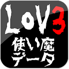 LoV3 使い魔データ icon