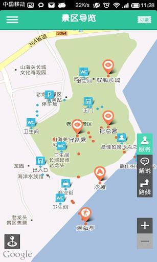 秦皇岛老龙头-导游助手.旅游攻略.打折门票|玩旅遊App免費|玩APPs