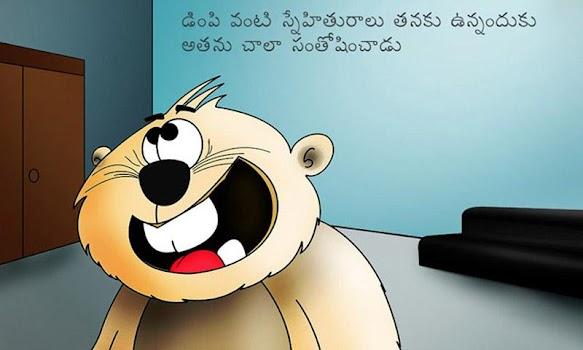 Telugu Kids Story By Pari :04
