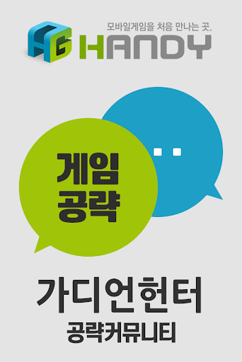 핸디게임 가디언헌터 공략 커뮤니티