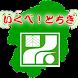 栃木県の道の駅「いくべ!とちぎ」