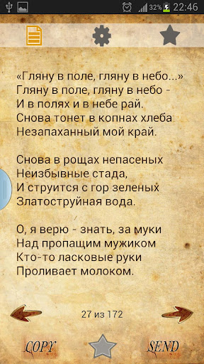 Стихи Есенина С.А.