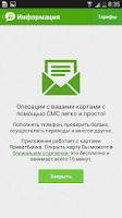 Screenshot of СМС-банкинг