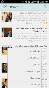 اخباري screenshot 8
