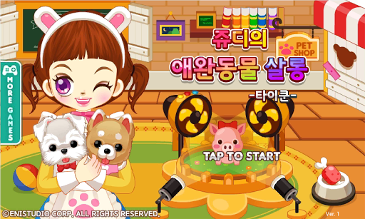 쥬디의 애완동물 살롱 - 타이쿤