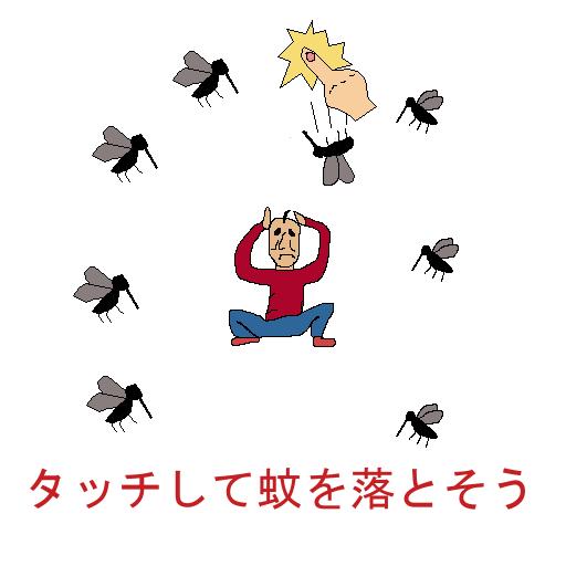 山本さんと蚊