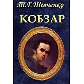 Кобзар  Т.Г.Шевченко