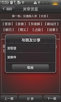 Screenshot of 关帝灵签