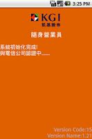 Screenshot of 凱基隨身營業員