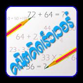 Mathematics quick thinking