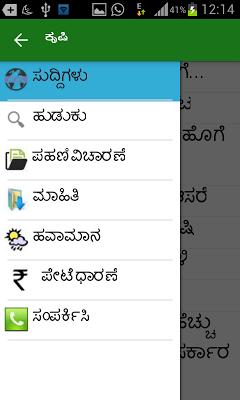 Krishi Mitra - screenshot