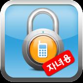 자녀스마트폰 이용 관리 앱 – 텔레키퍼 모바일 자녀용