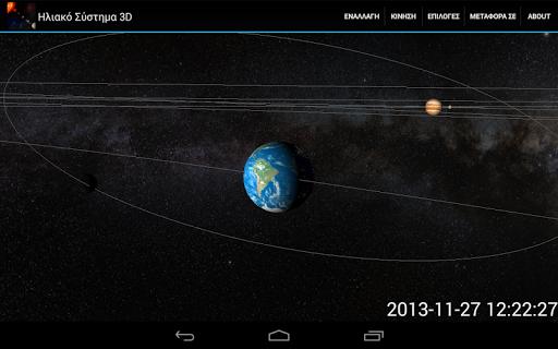 【免費教育App】Ηλιακό Σύστημα 3D-APP點子