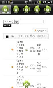 韓國大學的科技與教育