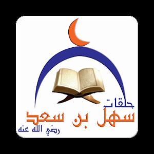 حلقات جامع سهل بن سعد
