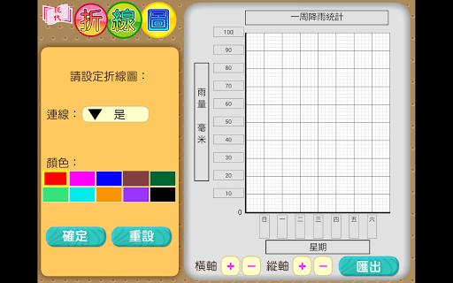 u6298u7ddau5716 1.1 screenshots 1