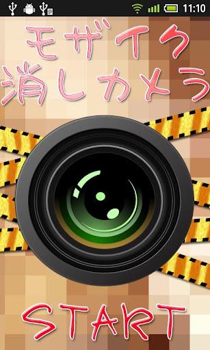 モザイク消しカメラ~簡単モザイク消しアプリ