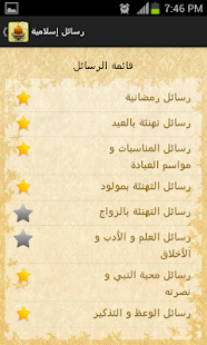 رسائل اسلامية - screenshot thumbnail