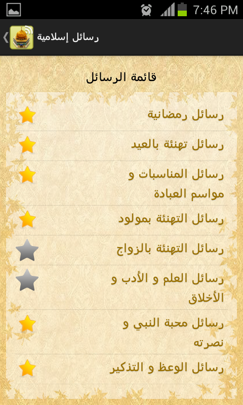 رسائل اسلامية- screenshot