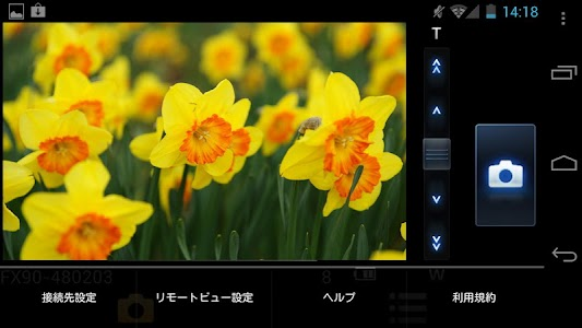 LUMIX remote screenshot 2