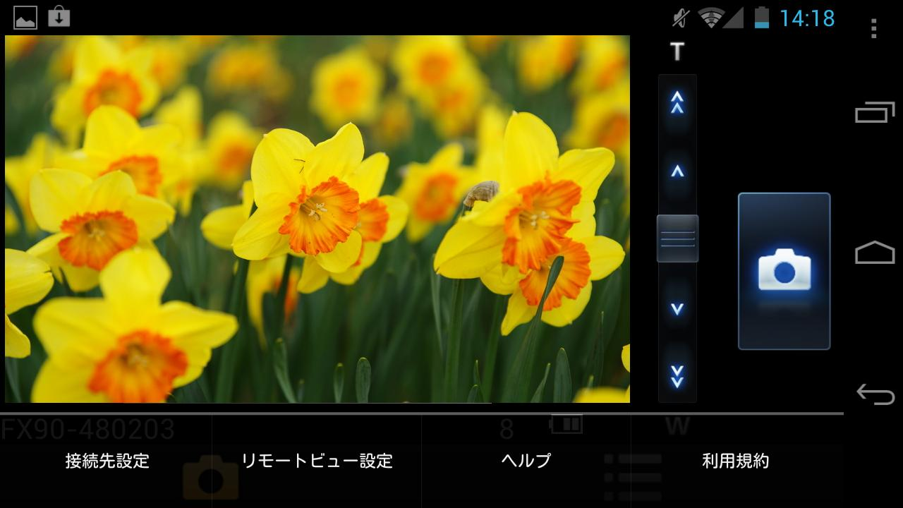LUMIX remote - screenshot
