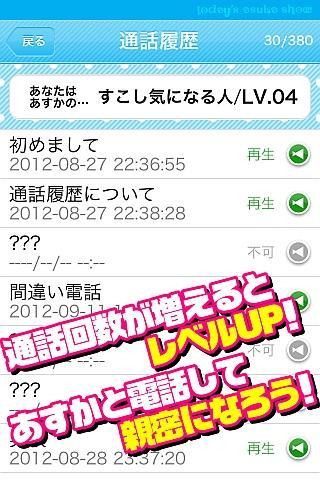 今日のあすかショー App- screenshot