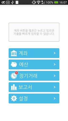 MoneyWiz - 개인 금융