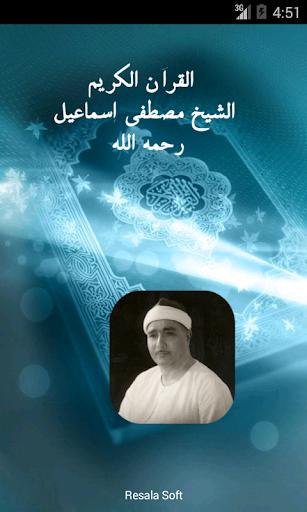 القرآن الكريم -- مصطفى إسماعيل