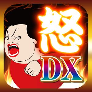 憤怒! ☆☆分辨率暇つぶし故事遊戲上癮的異常應力DX 休閒 App Store-愛順發玩APP