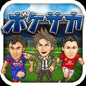 育成サッカーゲーム〜ポケットサッカークラブ〜[無料] icon