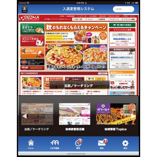 フレンドリータブレット 生活 App LOGO-APP試玩