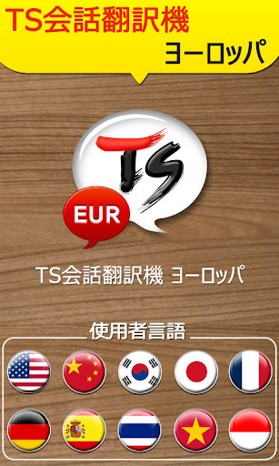 TS会話翻訳機[EUR]