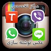 Persian Photosaz & PhotoMaker