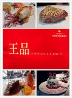 王品牛排-中山北店