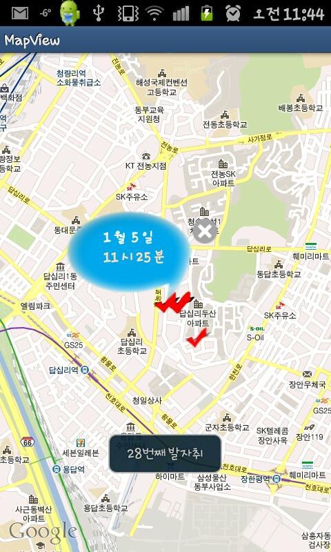 어젯밤 뭐했지? [끊긴필름/기억찾기/행오버방지 어플]- screenshot
