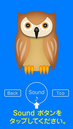 免費教育App|動物鳴き声【お子さまと一緒に遊ぼう】何の音かな?|阿達玩APP