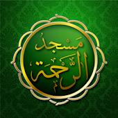 Mosquée Rahma 94