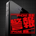 iPhone 5 Start Sell logo