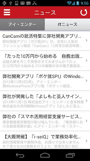 u30a2u30a4u30a8u30f3u30bfu30fcu30a2u30d7u30ea 1.0.7 Windows u7528 6