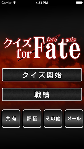 クイズ for Fate フェイト