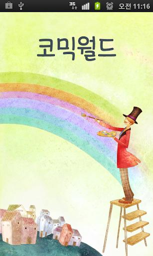 [만화] 코믹월드