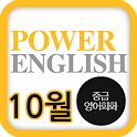 EBS FM Power English 2013.10월호