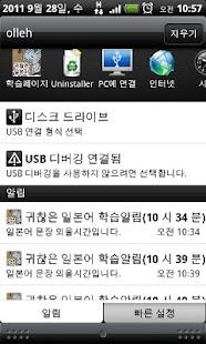 일본어 꾸준히 (뇌깨움학습) - screenshot thumbnail